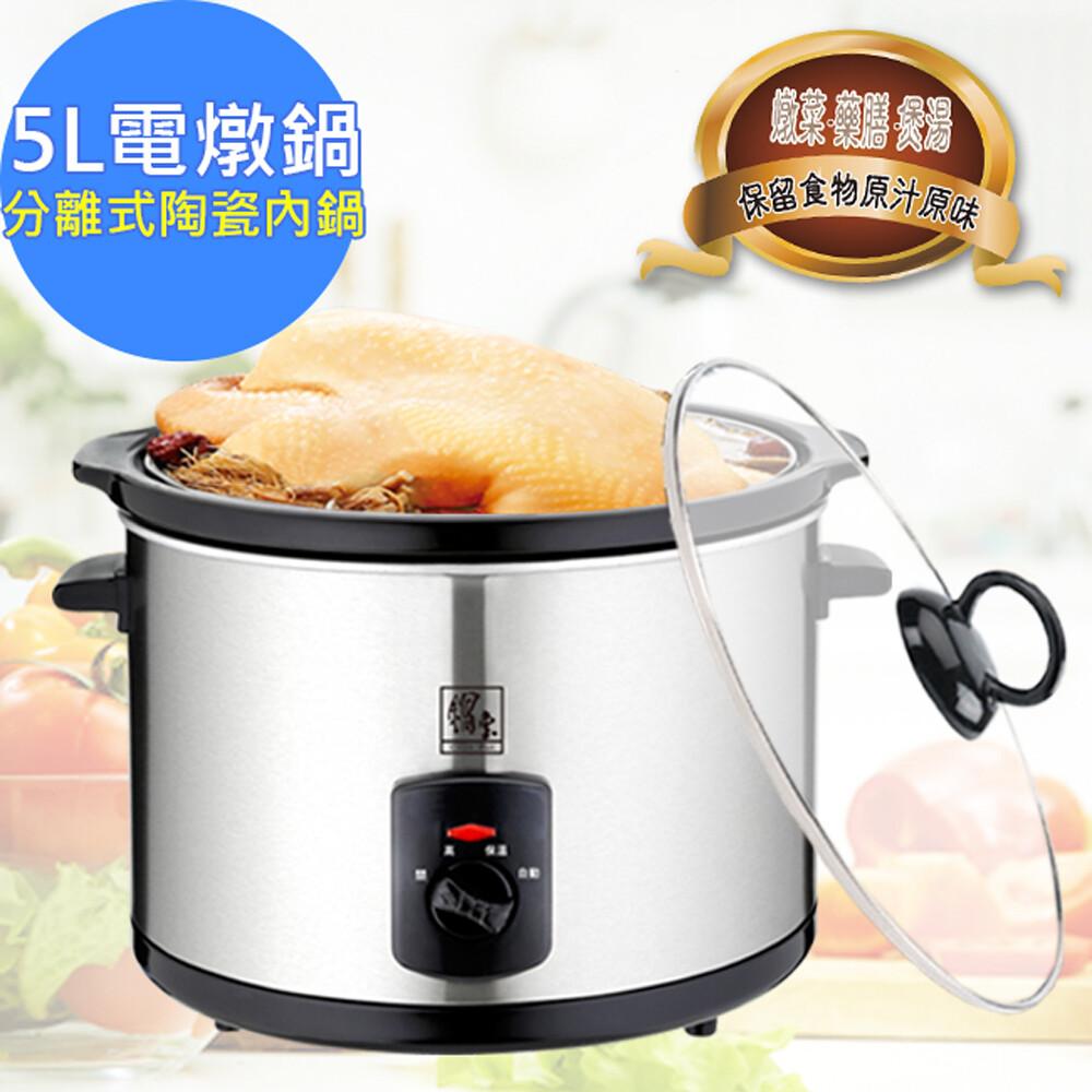 鍋寶 se-5050-d 不銹鋼5公升養生電燉鍋(陶瓷內鍋)