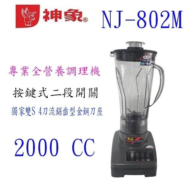 神象 nj-802m 專業全營養調理機/果汁機
