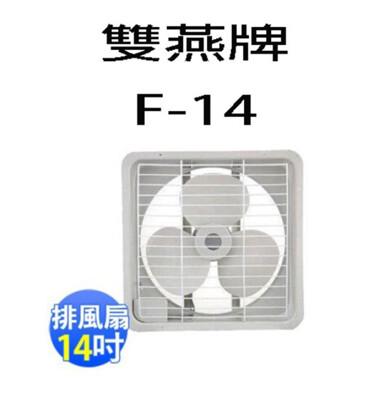 雙燕 F-14  14吋排風扇 (6.8折)