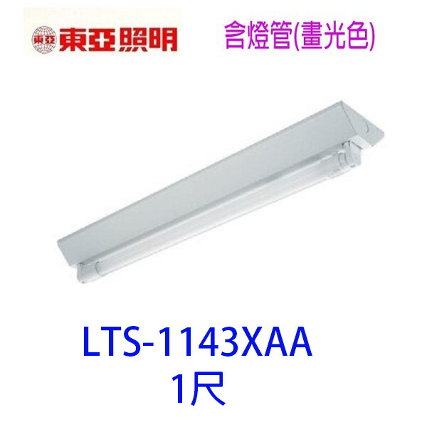 東亞 lts-1143xaa  一尺led山型全電壓燈具(含燈管)