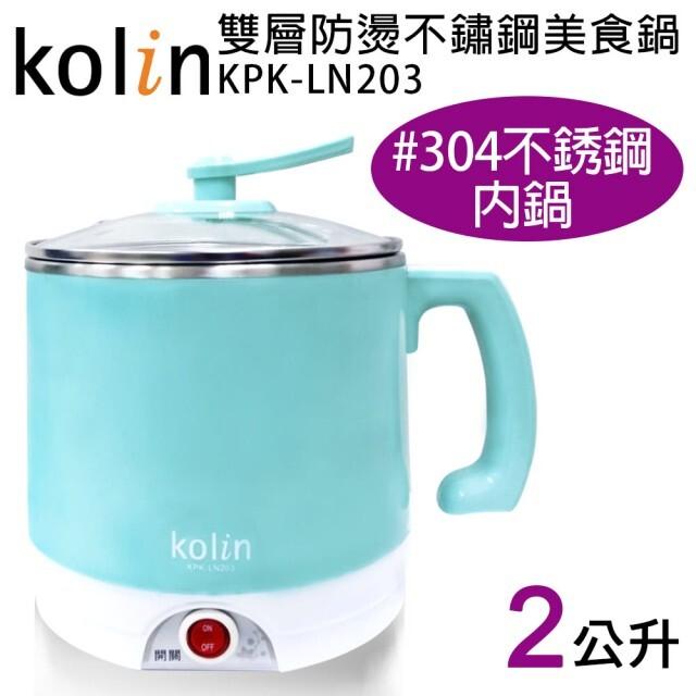 kolin歌林  kpk-ln203 雙層防燙不鏽鋼美食鍋