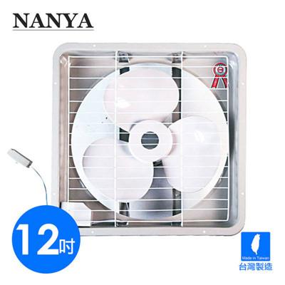 南亞 EF-9912 12吋排風扇 (8.6折)