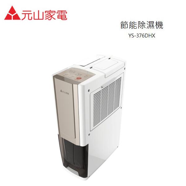 元山 ys-376dhx 節能除濕機