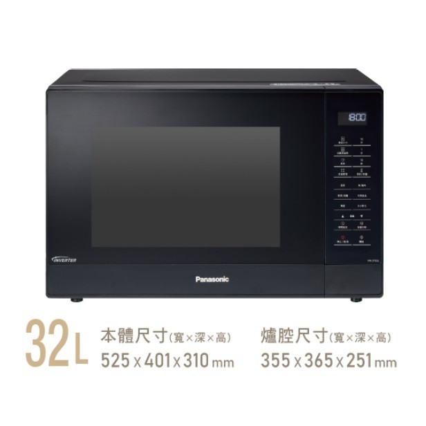 panasonic 國際牌32公升微電腦變頻微波爐 nn-st65j