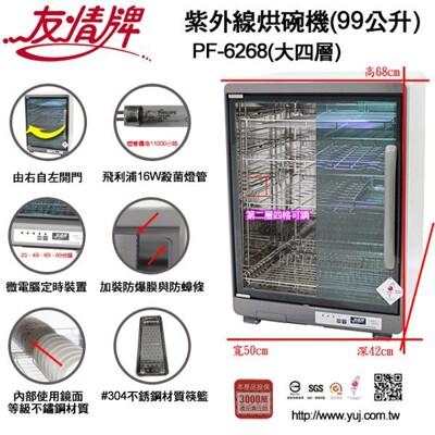 友情牌PF-6268 99公升大四層紫外線烘碗機 「內裝使用#304BA不鏽鋼鏡面材質」 (7.3折)