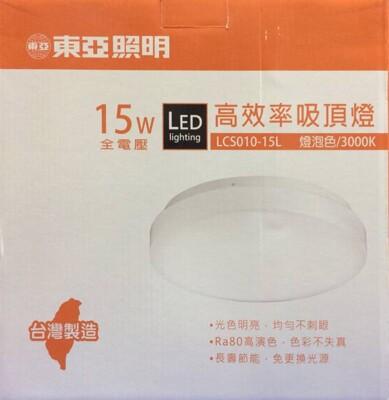 東亞全電壓 15W  LED 吸頂燈/蛋糕燈(晝光色/燈泡色) (5.3折)