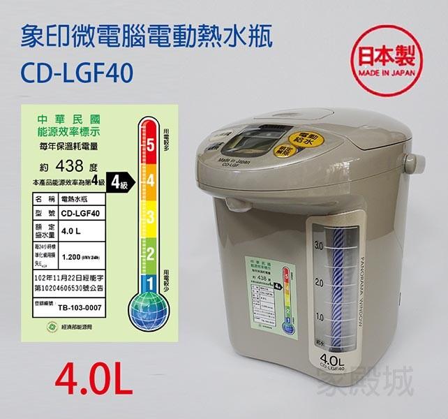 象印 cd-lgf40  電動 4l 熱水瓶 (顏色隨機出貨)