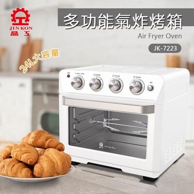 【廚房料理神器】晶工JK-7223 多功能氣炸烤箱24L(氣炸鍋+烤箱+乾果機3合1) (7.1折)