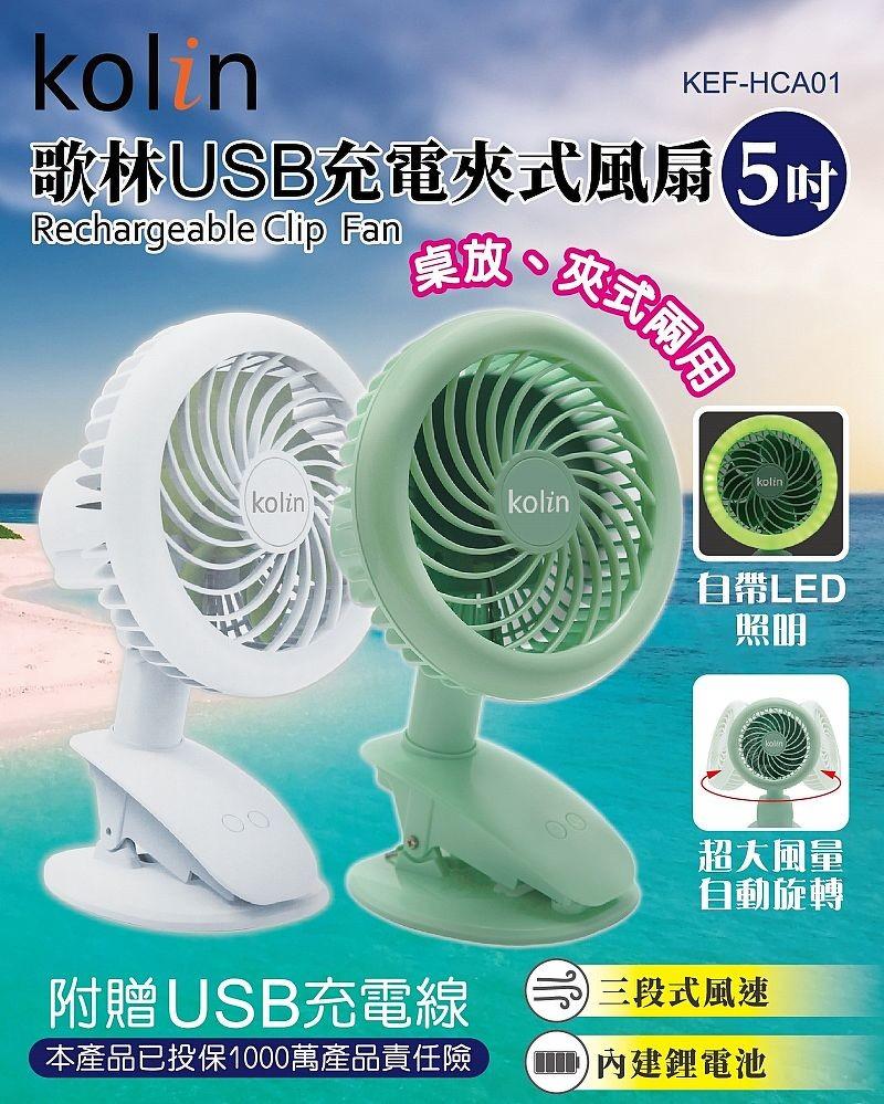 歌林5吋usb多功能隨身風扇kef-hca01(顏色隨機出貨)