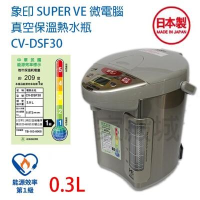 象印 cv-dsf30 真空省電微電腦3l 熱水瓶 (8.1折)