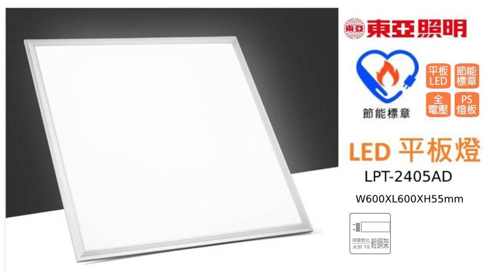 東亞 lpt-2405ad led平板燈