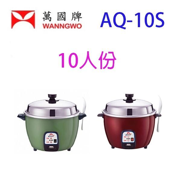 萬國 aq-10s  10人份電鍋(顏色隨機出貨)
