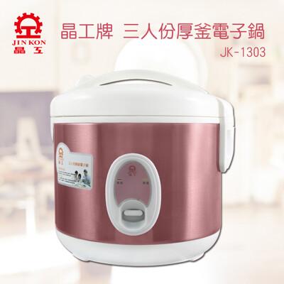 晶工JK-1303 3人份厚釜電子鍋 (7.1折)