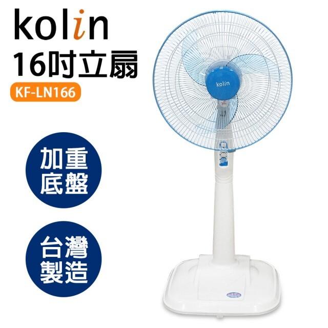 kolin 歌林kf-ln166 16吋立扇