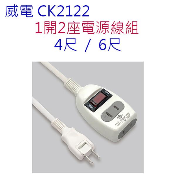 威電 ck2122  1開2座 4尺 延長線