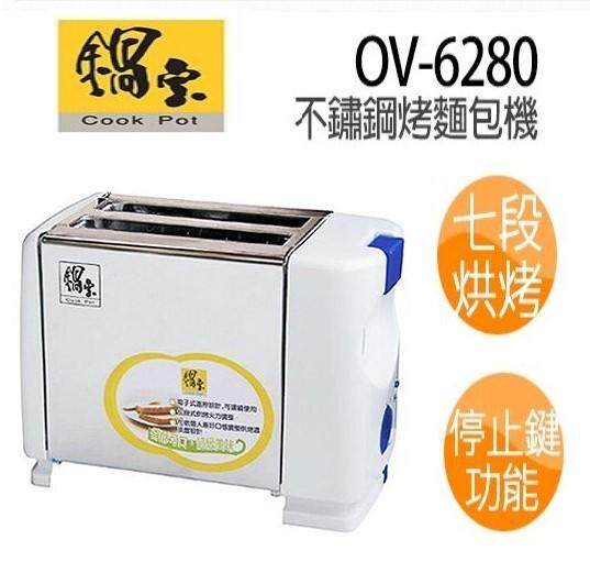 鍋寶 ov-6280 不鏽鋼烤麵包機
