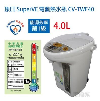 【鼠年大放送~象印大特賣】象印 SuperVE 電動熱水瓶CV-TWF40(能源效率1級) (5.8折)