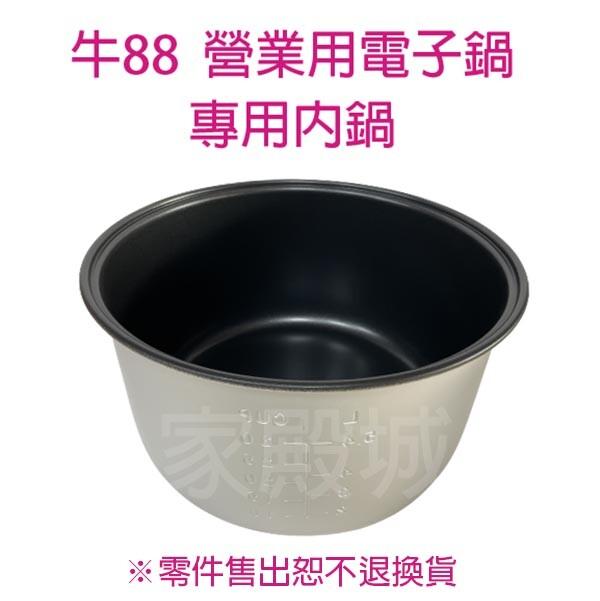 牛88 jh-8195  營業用電子鍋專用內鍋 (40人份)