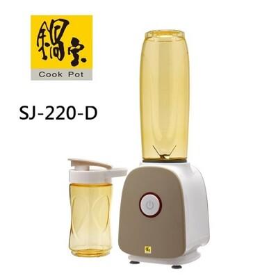 鍋寶 SJ-220-D 隨行果汁機