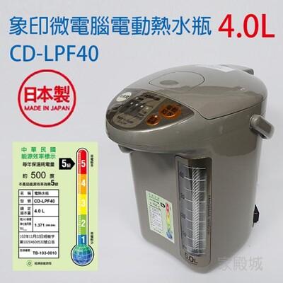 象印 CD-LPF40 微電腦電動 4L 熱水瓶 (7折)