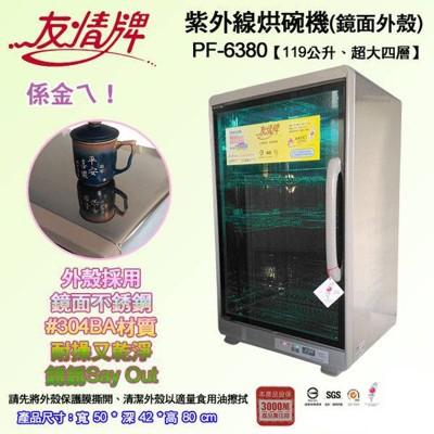 友情牌 119公升全不銹鋼紫外線烘碗機【超大四層】PF-6380 (7.5折)