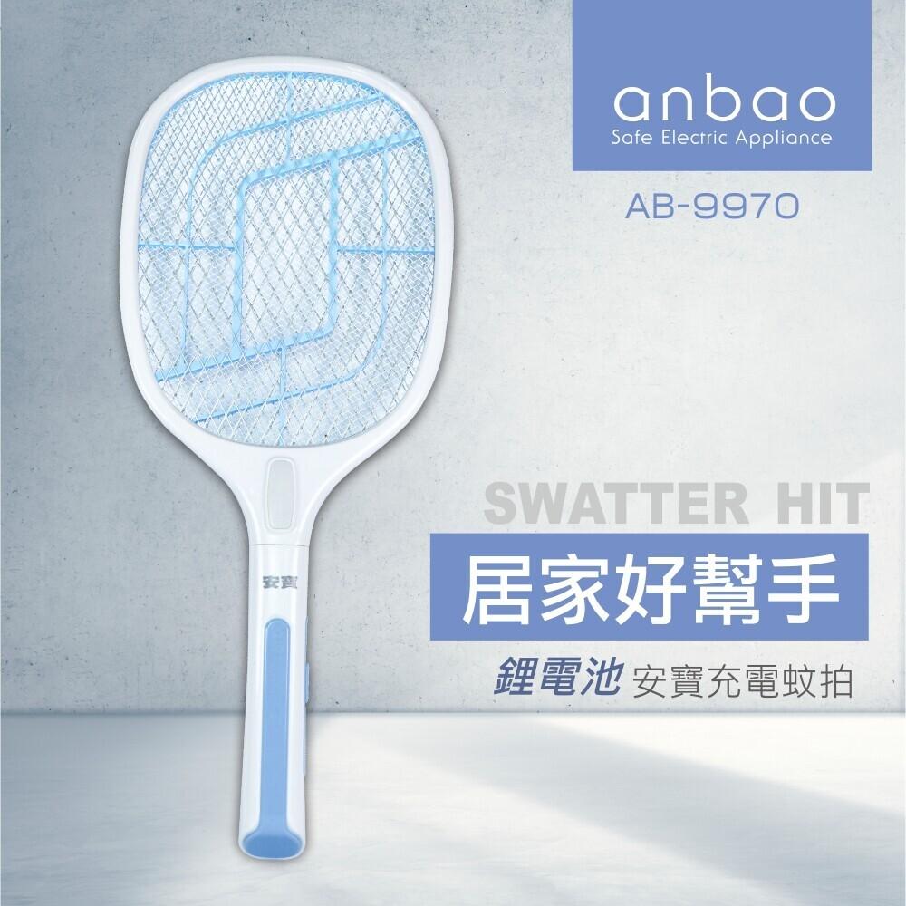 安寶充電蚊拍 ab-9970(usb充電內置鋰電池)