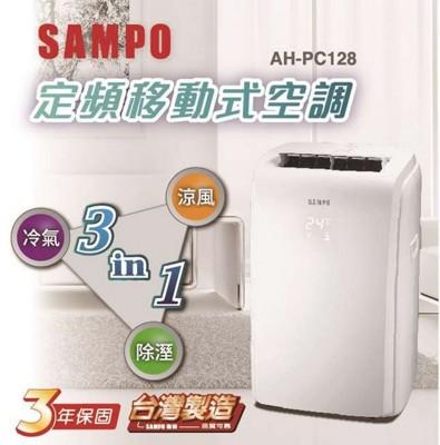 聲寶AH-PC128 定頻移動式空調 (8.8折)