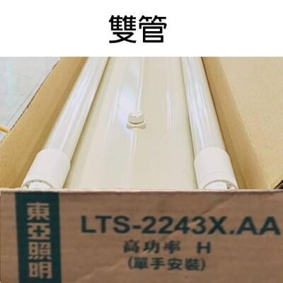 東亞 lts-2243xaa 二尺雙管led山型全電壓燈具(含燈管) (5.3折)