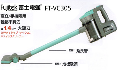 Fujitek富士電通FT-VC305手持直立旋風吸塵器(有線式) (8.9折)