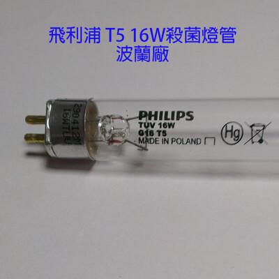 Philips飛利浦TUV紫外線16W殺菌燈管 (7.5折)
