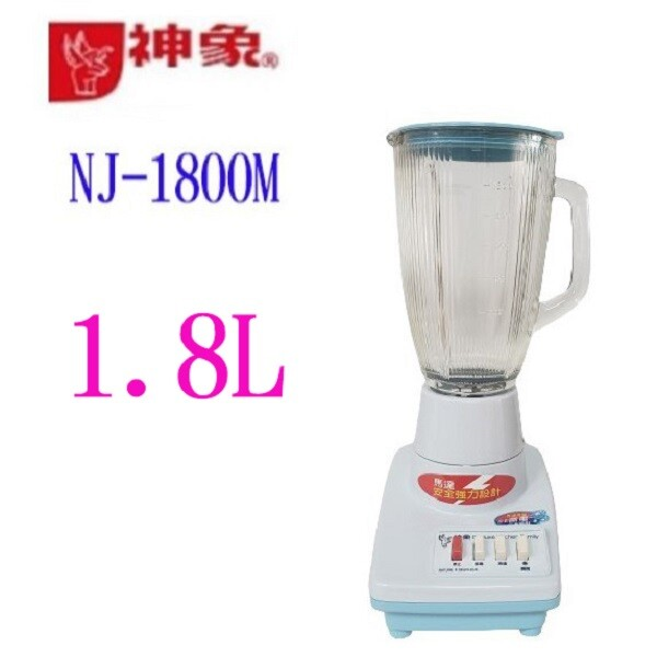神象 nj-1800m 專業 1.8l 果汁機(顏色隨機出貨)