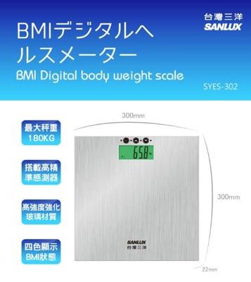 SANLUX台灣三洋數位BMI體重計 SYES-302 (7折)