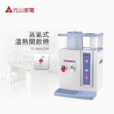 元山 YS-8662DW 蒸氣給水溫熱開飲機 (6.8折)