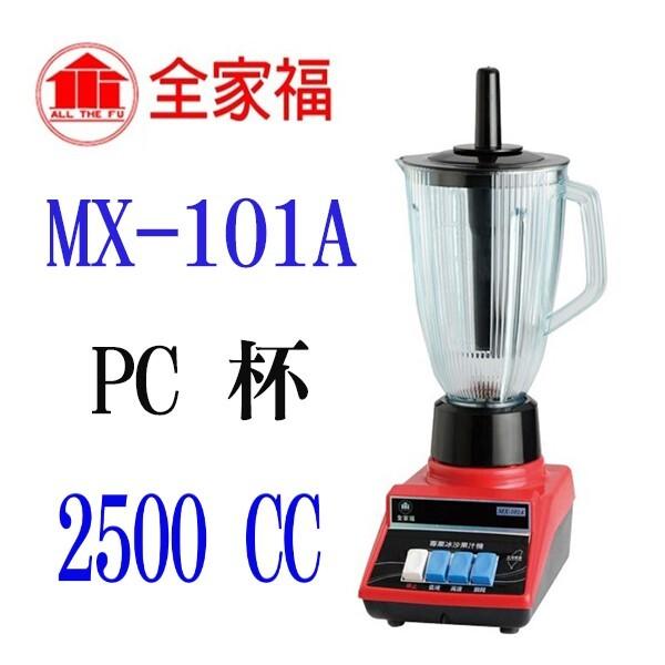 全家福 mx-101a  專業冰沙 2500cc 果汁機