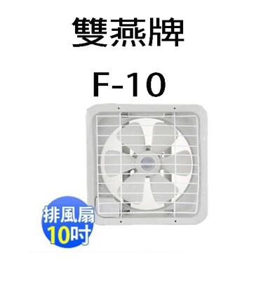 雙燕 F-10  10吋排風扇 (6.8折)