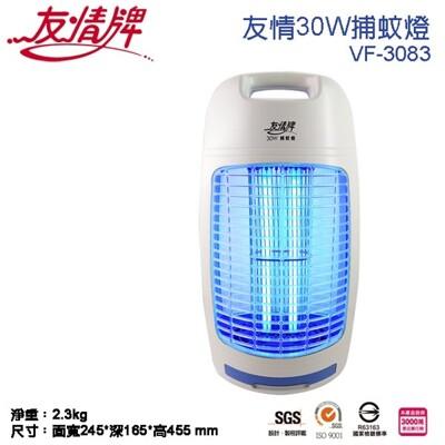 友情 VF-3083 電擊式30W捕蚊燈 (8.4折)