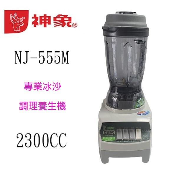 神象 nj-555m 專業冰沙調理養生機