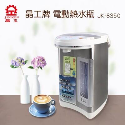 晶工 JK-8350 5.0L電動給水熱水瓶 (9.4折)