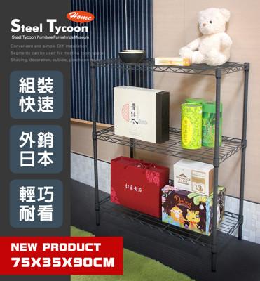 【Steel Tycoon】35×75×90cm 珊瑚灰三層鐵力士架 (4.6折)