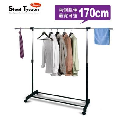 【Steel Tycoon】兩側加寬版單桿伸縮衣架 (5折)