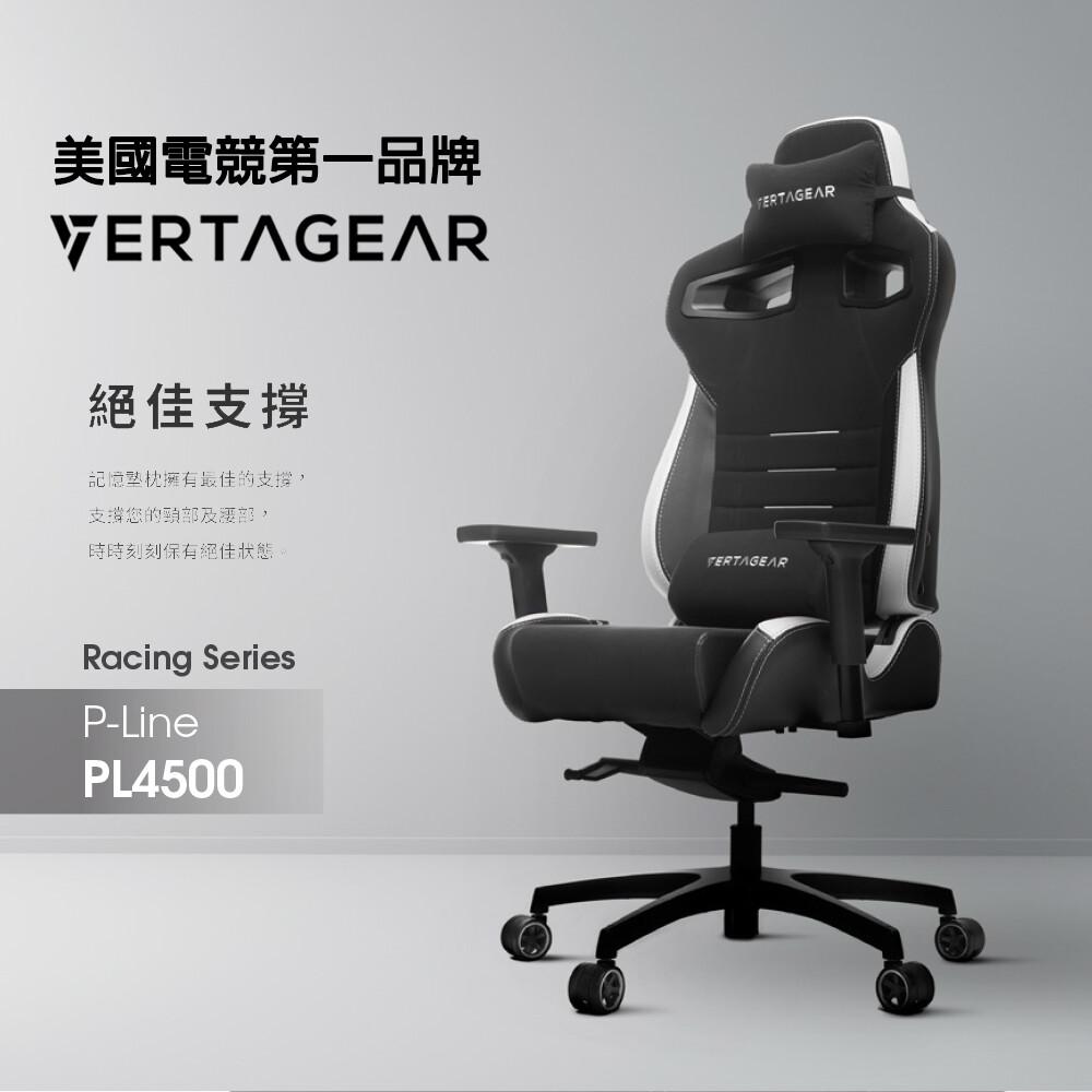 [top oa]美國電競第一品牌vertagear pl4500迷幻電競椅/黑白/人體工學/原廠