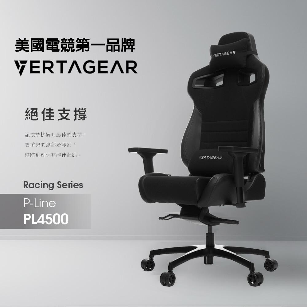 [top oa]美國電競第一品牌vertagear pl4500迷幻電競椅/消光黑/人體工學