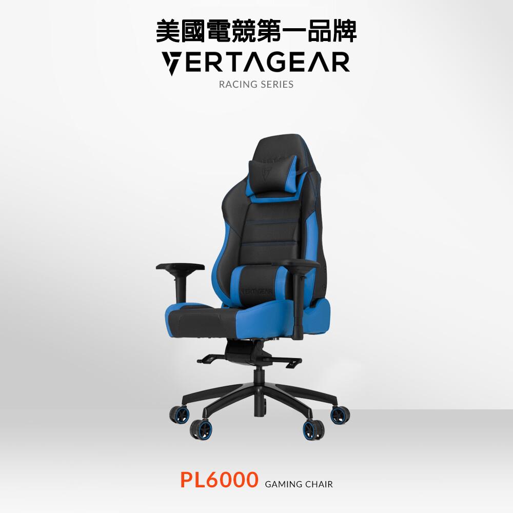 [top oa]美國電競第一品牌vertagear pl6000電競椅/黑藍/人體工學/原廠