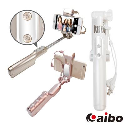 aibo 補光燈線控 伸縮折疊手機自拍桿(免藍芽配對) (6.2折)