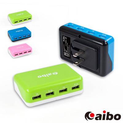 aibo AC 轉 USB 4PORT 方塊充電器 6000mA (6折)