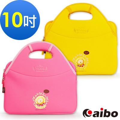 【奶油獅】10吋平板/小筆電專用保護提袋 (6.4折)