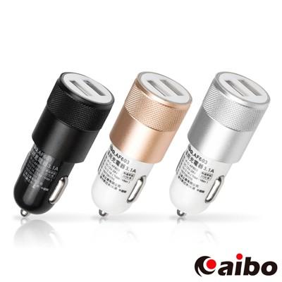 aibo AF603 雙USB鋁合金車用充電器(3.1A) (3.4折)