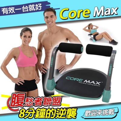 core max全能塑體健身機 (3.3折)