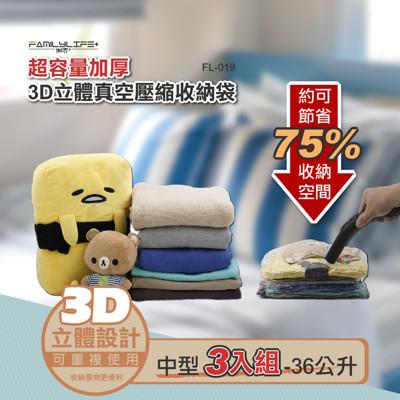 【Dr.Life】超大容量3D立體加厚真空壓縮袋(36公升) (2.2折)