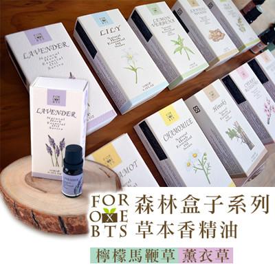 【森林盒子】NAHA蒳夏香精油 10ml-檸檬馬鞭草/薰衣草 (4.3折)